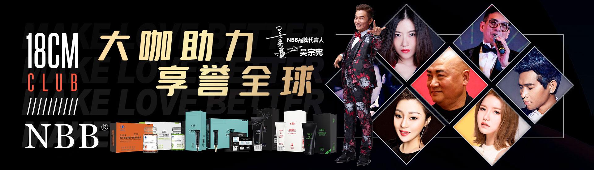 nbb男士修护膏品牌官方网站
